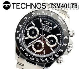 送料無料 新品 テクノス TECHNOS 腕時計 メンズ クロノグラフ カレンダー クオーツ ダイバーズ TSM401TB おすすめ 人気 モデル アナログ ブランド ビジネス ステンレス