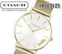あす楽 送料無料 コーチ COACH モダンラクジュアリー レディース 腕時計 14503125 メッシュ ベルト ゴールド クォーツ アナログ ギフト お祝い プレゼント おすすめ
