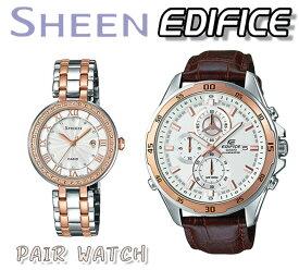 あす楽 送料無料 ペアウォッチ カシオ エディフィス シーン メンズ レディース 腕時計 アナログ SHE-4034BSG-7A EFR-547L-7A レザー ステンレス 箱付き