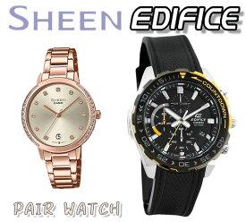 あす楽 送料無料 ペアウォッチ カシオ エディフィス シーン メンズ 腕時計 レディース アナログ SHE-4056PG-4A EFR-566PB-1A プレゼント お祝い 記念日 ビジネス おすすめ