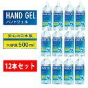 【あす楽】12本セット アルコールハンドジェル HAND JEL 大容量 500mL 安心 日本製 MADE IN JAPAN 除菌ジェル ウイル…