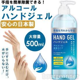 【あす楽】ハンドジェル HAND JEL 大容量 500mL 安心 日本製除菌ジェル ウイルス除去 速乾性 アルコール 消毒 手指 手洗い 携帯用 エタノール 持ち運び