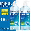 2本セット アルコールハンドジェル 【4月中旬から下旬入荷 予約販売】HAND JEL 大容量 500mL 安心 日本製 MADE IN JAP…