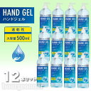 【あす楽】 12本セット アルコールハンドジェル HAND JEL 大容量 500mL 安心 除菌ジェル ウイルス除去 速乾性 ウイル…