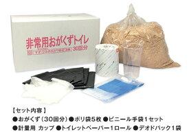 防災用品 どこでもトイレ30回用 備えにお得なタイプ(1箱1,980円×4箱)