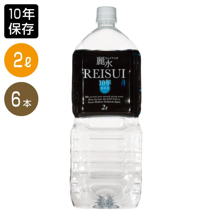【10年保存水】ケース売り「カムイワッカ麗水2L×6本セット」 本州・北海道送料無料