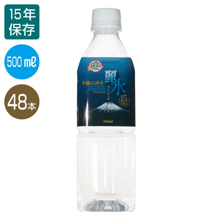 【15年保存水】 カムイワッカ麗水500mL×48本 (24本組 2ケース) 本州送料無料