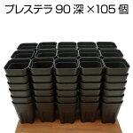 硬質プラスチック鉢プレステラ90深鉢(105個セット)ブラック