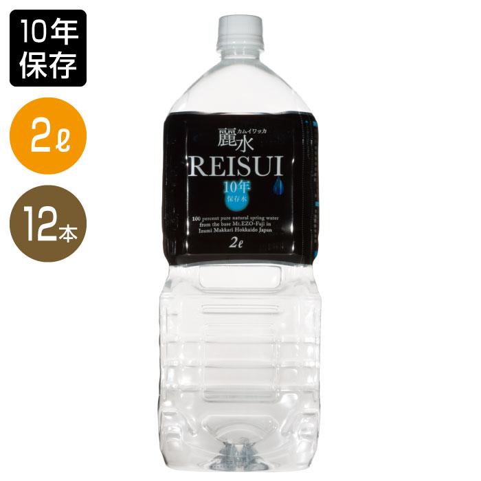 【10年保存水】ケース売り「カムイワッカ麗水2L×12本セット」 北海道・本州送料無料