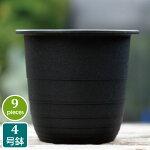 4号プラスチック鉢4FR(9個セット)ブラックプラスチック鉢4号鉢実生育苗多肉植物サボテン根腐れ防止鉢内温度低下根巻き防止通気性抜群タニサボ