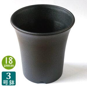 プラ鉢 3号 ミニラン鉢 (18個セット)黒 ブラック プラスチック鉢 ミニ蘭 3号鉢 実生 育苗 多肉植物 サボテン タニサボ