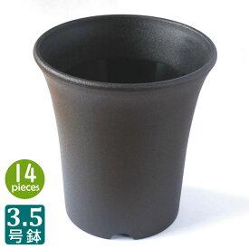 プラ鉢 3.5号 ミニラン鉢 (14個セット)黒 ブラック プラスチック鉢 ミニ蘭 3.5号鉢 実生 育苗 多肉植物 サボテン タニサボ