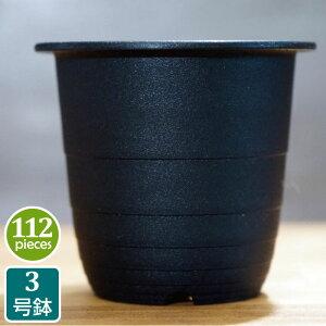 プラ鉢 3号 3FR (112個セット)FRシリーズ 黒 ブラック プラスチック鉢 3号鉢 実生 育苗 多肉植物 サボテン 根腐れ防止 鉢内温度低下 根巻き防止 通気性抜群 タニサボ