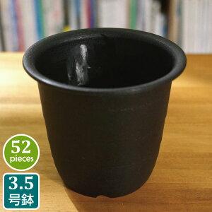 プラ鉢 3.5号 3.5FR (52個セット)fRシリーズ 黒 ブラック プラスチック鉢 3.5号鉢 実生 育苗 多肉植物 サボテン タニサボ
