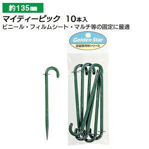 マイティーピック (10本入) ガーデニング 園芸 農具 農業 工具 道具 金星 キンボシ