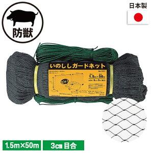 いのししガードネット 1.5×50m(3cm目) ガーデニング 園芸 農具 農業 工具 道具 金星 キンボシ