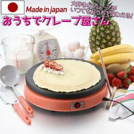 日本製 電気クレープメーカー ドレミ♪ ホットプレート キッチン用品・食器・調理器具 調理機器・業務用厨房器具 厨房機器 キッチン家電 プレゼント 誕生日 ホームパーティー 手作り お菓子作り