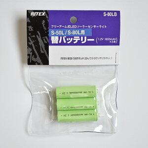 【メール便】 ムサシ RITEX S-80L用 S-50L用 替バッテリー S-80LB フリーアーム式LEDソーラーセンサーライト 1.2V 1800mAh×3本 S-80L S-50L