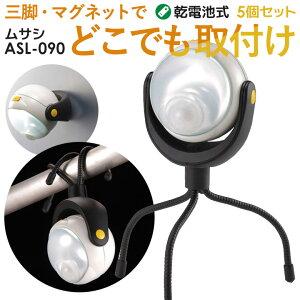 ムサシ RITEX LEDどこでもセンサーライト (ASL-090) 5個セット 安心の6ヶ月保証付 防犯ライト センサーライト led 電池式 エクステリア 照明 ledライト 人感センサー ライト 屋外 防犯グッズ アウト
