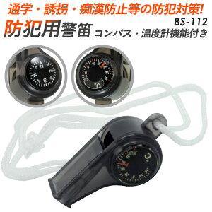 防犯用警笛 豊光 BS-112 音が良く通る警笛にコンパスと温度計を付けました【防犯グッズ】