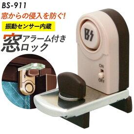 アラーム付マドロック 振動センサー内蔵 豊光 BS-911 強固な補助錠と警告音の2つでしっかり守ります【防犯グッズ】