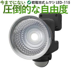 【47%引き】 LEDセンサーライト ムサシ RITEX 1.3W×1灯 フリーアーム式 LED乾電池センサーライト (LED-115) 防犯ライト センサー 電池 人感センサー ライト 屋外 ledライト エクステリア 照明 セキュ