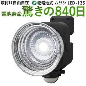 【53%引き】 LEDセンサーライト ムサシ RITEX 3.5W×1灯 フリーアーム式 LED乾電池センサーライト (LED-135) 照明 セキュリティ用 防犯グッズ 防犯ライト ledライト センサー 花 ガーデン DIY 電池 人感センサーライト 屋外 玄関 ガレージ 外灯 庭先