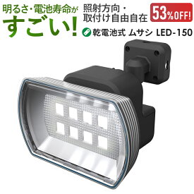 【53%引き】 LEDセンサーライト ムサシ RITEX 4.5Wワイド フリーアーム式 LED乾電池センサーライト (LED-150)防犯ライト センサーライト ledライト センサー 電池 人感センサー ライト 屋外 エクステリア 照明 セキュリティ用 防犯グッズ