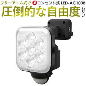 【53%引き】 ムサシ RITEX 8W フリーアーム式LEDセンサーライト (LED-AC1008) センサーライト ledライト 防犯ライト 人感センサー ライト 屋外 防犯グッズ 玄関 照明