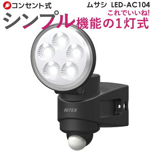 【53%引き】センサーライト ムサシ RITEX 4.5W×1灯 LEDセンサーライト(LED-AC104)防犯グッズ ライト 防犯 照明 防犯ライト ledライト 防犯ライト 人感センサーライト 屋外 玄関 ガレージ 外灯 庭