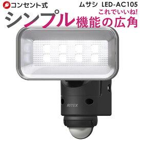 【53%引き】 センサーライト ムサシ RITEX 5Wワイド LEDセンサーライト (LED-AC105) 防犯ライト ledライト 人感センサー ライト 屋外 玄関 照明 防犯グッズ