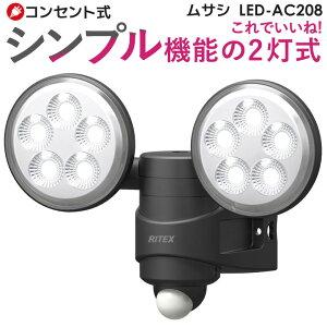 【58%引き】 センサーライト ムサシ RITEX 4.5W×2灯 LEDセンサーライト(LED-AC208) 人感センサー ライト 屋外 ライト 防犯ライト ledライト 防犯グッズ 玄関 照明