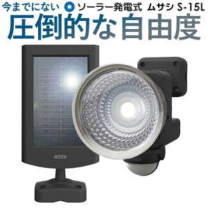 【53%引き】 センサーライト ムサシ RITEX 1.3W×1灯 フリーアーム式 LEDソーラーセンサーライト (S-15L) LED ソーラーライト 防犯ライト 人感センサー ライト 屋外 ledライト 防犯グッズ 玄関 照明