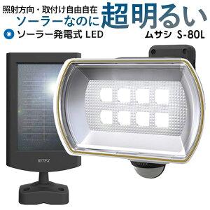 【53%引き】 センサーライト ムサシ RITEX 8W ワイド フリーアーム式 LEDソーラーセンサーライト(S-80L) LED ソーラーライト 防犯ライト 人感センサー ライト 屋外 ledライト 玄関 照明 防犯グッズ