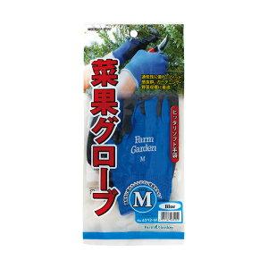 菜果グローブ(S) ブルー ガーデニング 園芸 農具 農業 工具 道具 金星 キンボシ