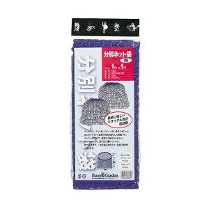 分別ネット袋 (青) 1×1m ガーデニング 園芸 農具 農業 工具 道具 金星 キンボシ