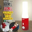 ムサシ センサー付きどこでも懐中電灯(ASL-037) LEDセンサーライト フットライト 懐中電灯 スタンドライト ランタン…