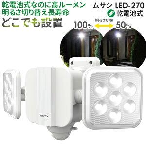 ※予約※10月中旬発売 ムサシ RITEX 5W×2灯 フリーアーム式LED乾電池センサーライト(LED-270) 乾電池式 屋外 人感センサーライト 玄関 ガレージ 防犯ライト 照明 防犯グッズ LEDライト 明るさ調