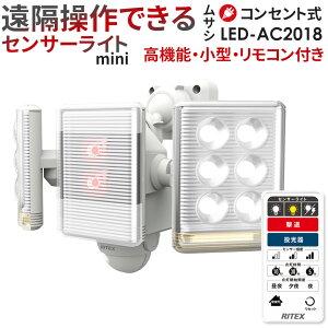 新商品 【53%引き】ムサシ RITEX 9W×2灯 フリーアーム式LEDセンサーライト リモコン付(LED-AC2018) コンセント式 AC 屋外 人感センサーライト 玄関 ガレージ 防犯ライト 照明 LED