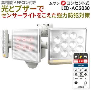 新商品 【55%引き】ムサシ RITEX 12W×2灯 フリーアーム式LEDセンサーライト リモコン付(LED-AC2030) コンセント式 AC 屋外 人感センサーライト 玄関 ガレージ 防犯ライト 照明 LED