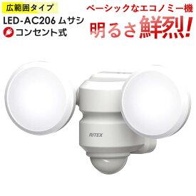 【48%引き】センサーライト ムサシ RITEX 5W×2灯 LEDセンサーライト 広範囲タイプ(LED-AC206)防犯ライト ledライト 人感センサー ライト 屋外 玄関 照明 防犯グッズ