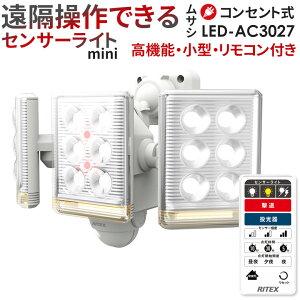 新商品 【55%引き】ムサシ RITEX 9W×3灯 フリーアーム式LEDセンサーライト リモコン付(LED-AC3027) コンセント式 AC 屋外 人感センサーライト 玄関 ガレージ 防犯ライト 照明 LED