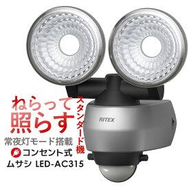 【61%引き】センサーライト ムサシ RITEX 7.5W×2灯 LEDセンサーライト(LED-AC315)防犯ライト ledライト 人感センサー ライト 屋外 照明 防犯グッズ 玄関 ガレージ 外灯 庭先