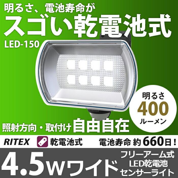 【53%引き】 LEDセンサーライト ムサシ RITEX 4.5Wワイド フリーアーム式 LED乾電池センサーライト (LED-150)センサーライト エクステリア 照明 セキュリティ用 防犯グッズ 防犯ライト ledライト センサー 花 ガーデン DIY 電池 人感センサーライト 屋外