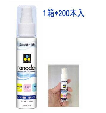 【衛生品】ナノクロ スプレー ミニサイズ(40ml)1箱200個入新製法により効果アップ 空間除菌・消臭