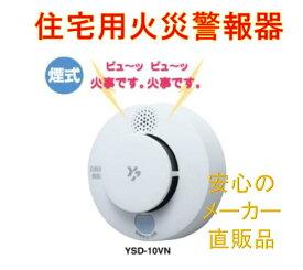 住宅用火災警報器(煙式)『YSD-10VN』音声タイプわかりやすい音声と聞き取りやすいスイーブ警報音で火災をお知らせします。スイーブ警報音は子供から高齢の方まで聞き取りやすい500Hz〜4kHzの幅広い周波数帯を採用しています。