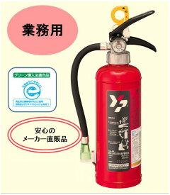 ◎【業務用】粉末(ABC)消火器 4型 YA-4X [蓄圧式] A(普通)・B(油)・C(電気)火災に対応。国家検定合格品/グリーン購入法適合品(エコマーク付き)防災WEB価格にはリサイクルシール代が含まれています。