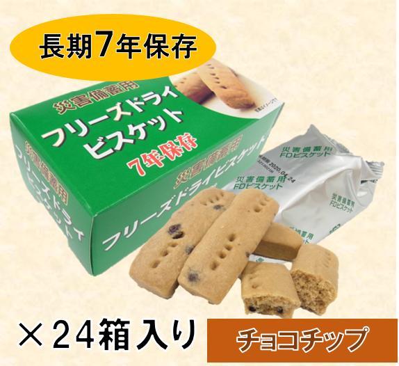 フリーズドライビスケット / チョコチップ(4本入) × 24箱