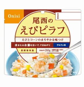 尾西 アルファ米 えびピラフ(50袋/箱)