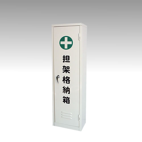 【救助用品】担架格納箱(四つ折用)